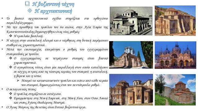 • Το βασικό αρχιτεκτονικό σχέδιο στηρίζεται στο ορθογώνιο παραλληλόγραμμο. • Με την προσθήκη του τρούλου τον 6ο αιώνα, στη...