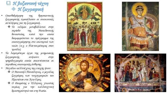 • Οπισθοδρόμηση της θρησκευτικής ζωγραφικής προκάλεσαν οι ανεικονικές αντιλήψεις για τη ζωγραφική.  Το «κλίμα» μεταβάλλετ...