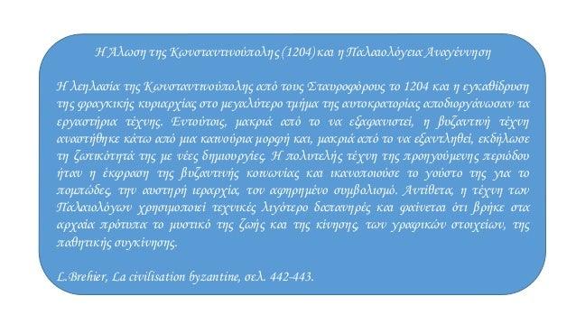 Η Άλωση της Κωνσταντινούπολης (1204) και η Παλαιολόγεια Αναγέννηση Η λεηλασία της Κωνσταντινούπολης από τους Σταυροφόρους ...