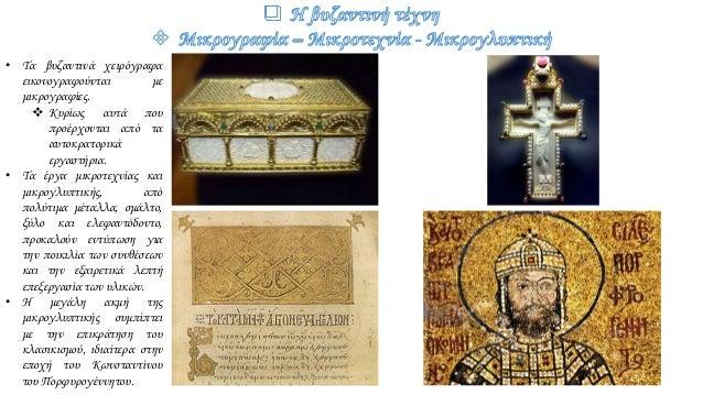 • Τα βυζαντινά χειρόγραφα εικονογραφούνται με μικρογραφίες.  Κυρίως αυτά που προέρχονται από τα αυτοκρατορικά εργαστήρια....
