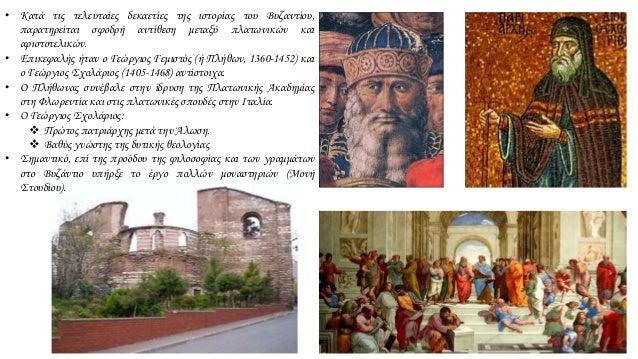 • Κατά τις τελευταίες δεκαετίες της ιστορίας του Βυζαντίου, παρατηρείται σφοδρή αντίθεση μεταξύ πλατωνικών και αριστοτελικ...