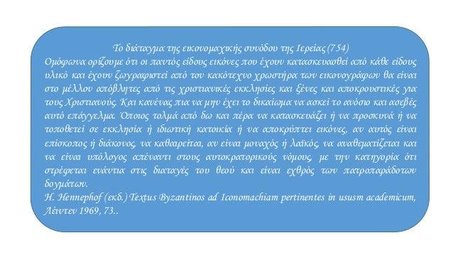 Το διάταγμα της εικονομαχικής συνόδου της Ιερείας (754) Ομόφωνα ορίζουμε ότι οι παντός είδους εικόνες που έχουν κατασκευασ...