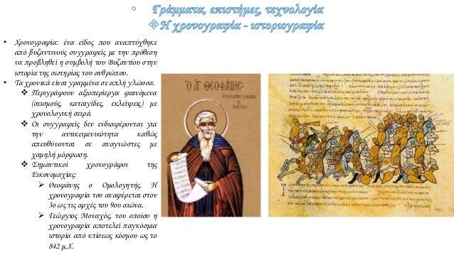 • Χρονογραφία: ένα είδος που αναπτύχθηκε από βυζαντινούς συγγραφείς με την πρόθεση να προβληθεί η συμβολή του Βυζαντίου στ...