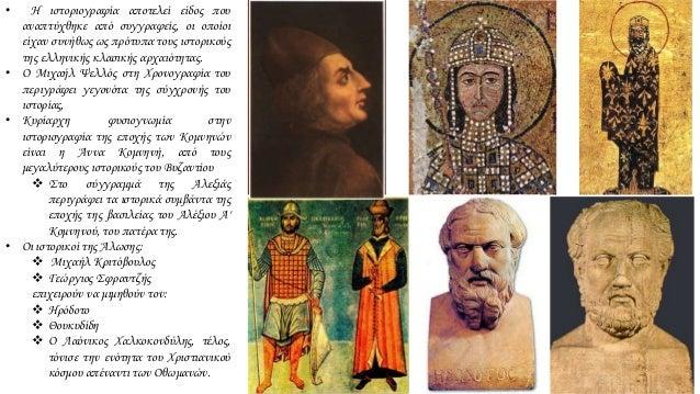 • Η ιστοριογραφία αποτελεί είδος που αναπτύχθηκε από συγγραφείς, οι οποίοι είχαν συνήθως ως πρότυπα τους ιστορικούς της ελ...