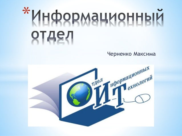 Черненко Максима *