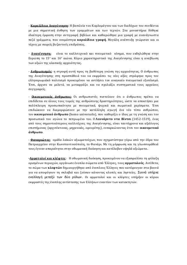 - Καρολίδεια Αναγέννηση: Η βασιλεία του Καρλομάγνου και των διαδόχων του συνδέεται με μια σημαντική άνθηση των γραμμάτων κ...
