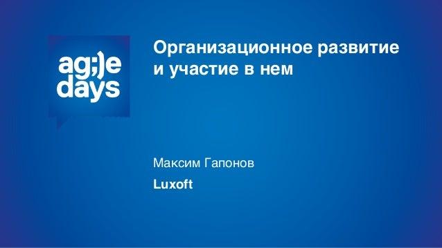 Организационное развитие и участие в нем Максим Гапонов Luxoft