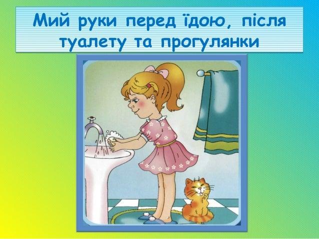 особиста гігієна 82b34e8ad503a