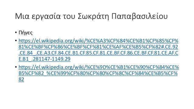 Μια εργασία του Σωκράτη Παπαβασιλείου • Πήγες • https://el.wikipedia.org/wiki/%CE%A3%CF%84%CE%B1%CF%85%CF% 81%CE%BF%CF%86%...