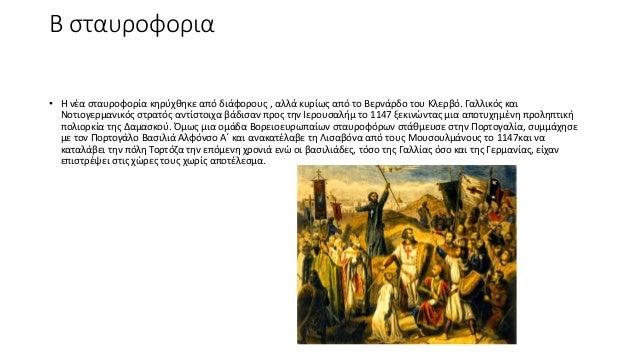 Β σταυροφορια • Η νέα σταυροφορία κηρύχθηκε από διάφορους , αλλά κυρίως από το Βερνάρδο του Κλερβό. Γαλλικός και Νοτιογερμ...