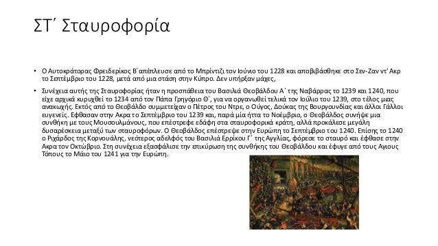 ΣΤ΄ Σταυροφορία • Ο Αυτοκράτορας Φρειδερίκος Β΄απέπλευσε από το Μπρίντιζι τον Ιούνιο του 1228 και αποβιβάσθηκε στο Σεν-Ζαν...