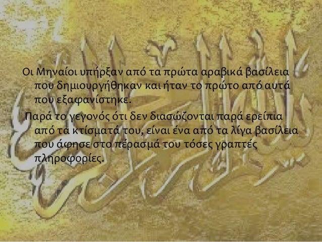 Οι Μηναίοι υπήρξαν από τα πρώτα αραβικά βασίλεια που δημιουργήθηκαν και ήταν το πρώτο από αυτά που εξαφανίστηκε. Παρά το γ...