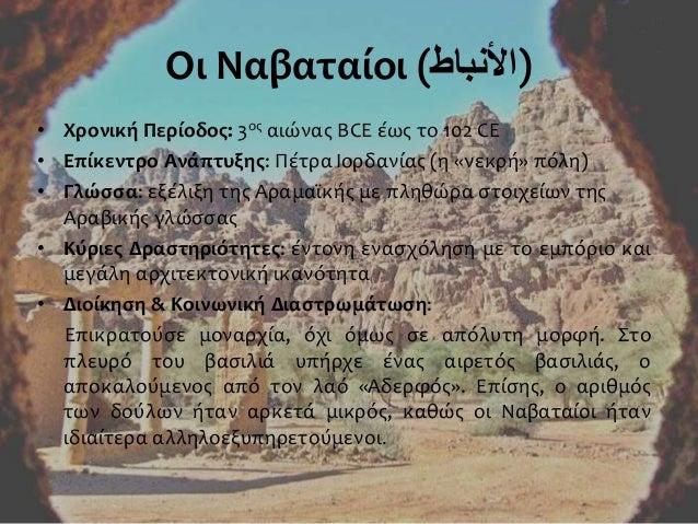 Οι Ναβαταίοι ()األنباط • Χρονική Περίοδος: 3ος αιώνας BCE έως το 102 CE • Επίκεντρο Ανάπτυξης: Πέτρα Ιορδανίας (η «νεκρή...