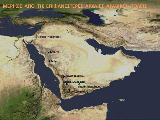 Άραβες και Ισλάμ Την εποχή που εμφανίστηκε ο Μωάμεθ, τα Αραβικά φύλα είτε είχαν ειδωλολατρική θρησκεία, είτε είχαν εκχριστ...