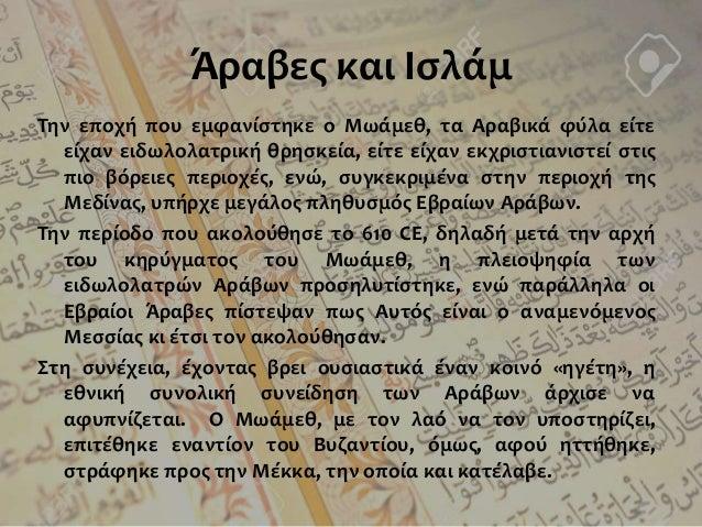 Σουνίτες & Σιίτες Μετά τον θάνατο του Μωάμεθ το 632 CE, υπήρξε διχασμός ανάμεσα στον αραβικό λαό σχετικά με τον τρόπο συνέ...