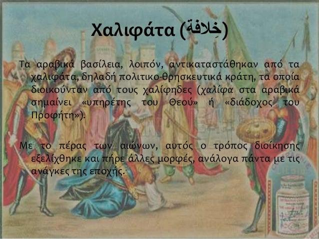 Εμιράτα ()إمارة Τα εμιράτα ήταν η μορφή διοίκησης που διαδέχθηκε τα χαλιφάτα στον μουσουλμανικό κόσμο. Εμιράτο είναι ένα...