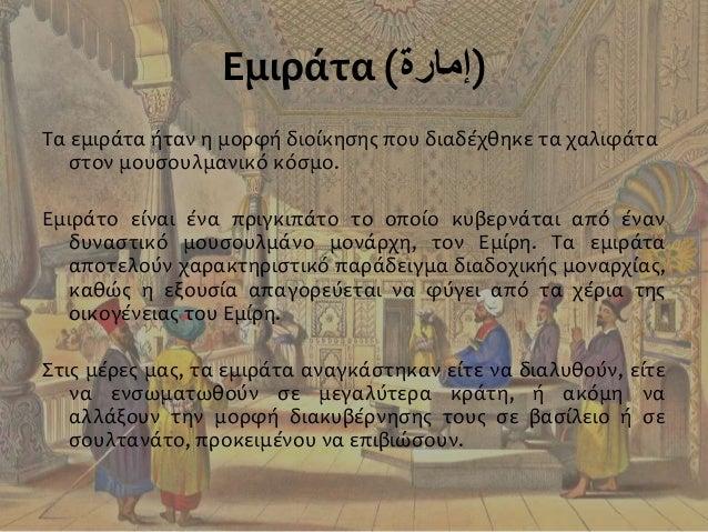 Σουλτανάτα ()سلطنة Ο τίτλος του σουλτάνου είναι μεταγενέστερος του Χαλίφη ή του Εμίρη, και συνδέεται με μία θεωρητική εξ...