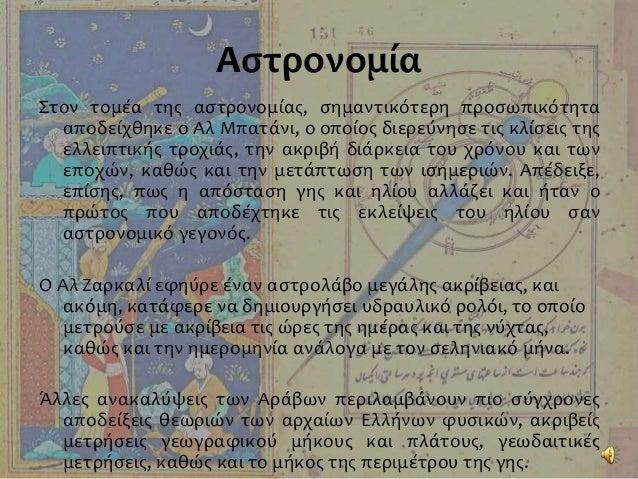 Ο αστρολάβος του Αλ Ζαρκαλί