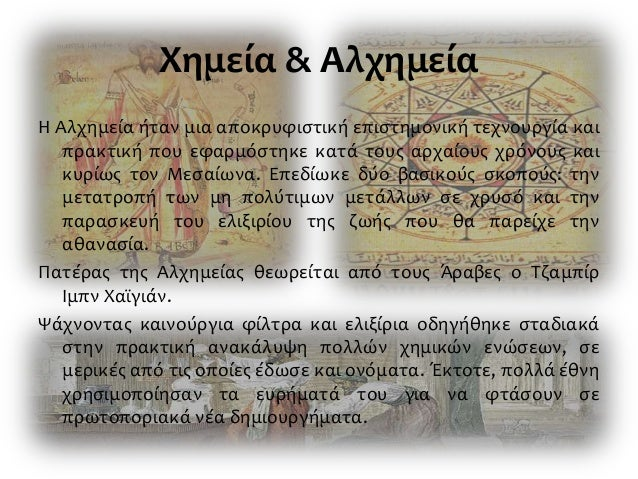 Φυσική και Οπτική Θεωρία Στους τομείς της φυσικής, ήταν κυρίως ο Άραβας Αλχάζεν που πρόσφερε πλήθος ανακαλύψεων πάνω στην ...