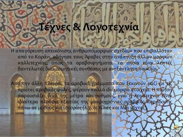 Άγνωστα για το ευρύ κοινό… Πολλοί συγχέουν την μουσουλμανική θρησκεία με την αραβική φυλή. Στην περίπτωσή μας είναι σημαντ...