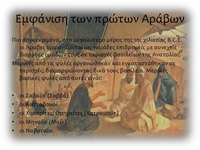 Εμφάνιση των πρώτων Αράβων Πιο συγκεκριμένα, στο μεγαλύτερο μέρος της 1ης χιλιετίας B.C.E. οι Άραβες εμφανίζονται ως νομάδ...