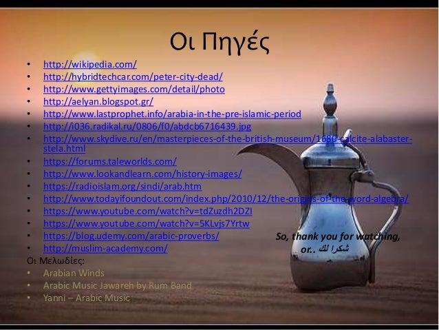 αραβικος πολιτισμος