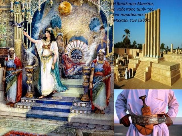 Η βασίλισσα Μακέδα, ο ναός προς τιμήν της, ένα παραδοσιακό Μαχαίρι των Σαββά