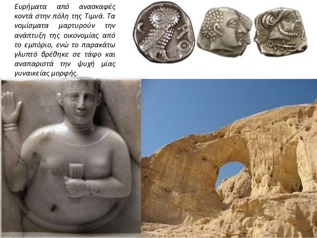 Ευρήματα από ανασκαφές κοντά στην πόλη της Τιμνά. Τα νομίσματα μαρτυρούν την ανάπτυξη της οικονομίας από το εμπόριο, ενώ τ...