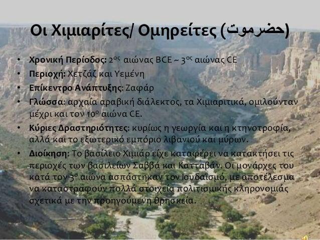 Οι Χιμιαρίτες/ Ομηρείτες ()حضرموت • Χρονική Περίοδος: 2ος αιώνας BCE ~ 3ος αιώνας CE • Περιοχή: Χετζάζ και Υεμένη • Επίκ...