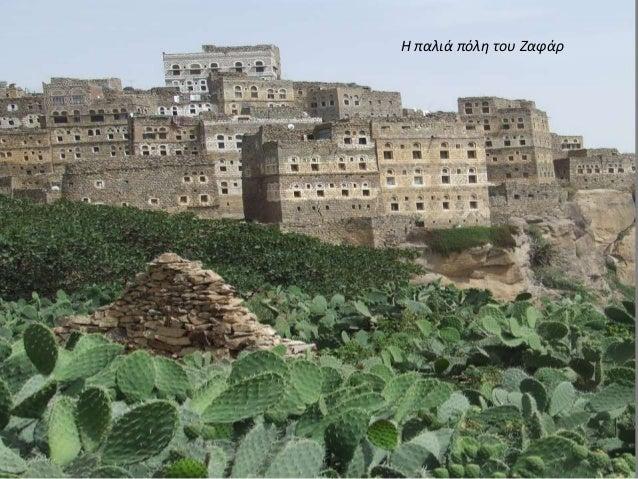 Η παλιά πόλη του Ζαφάρ
