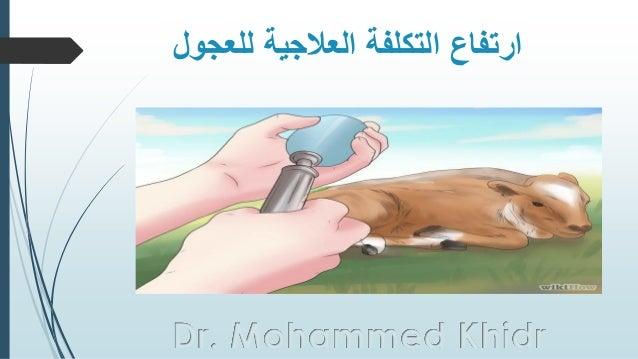 لل العالجية التكلفة ارتفاععجول Dr. Mohammed Khidr