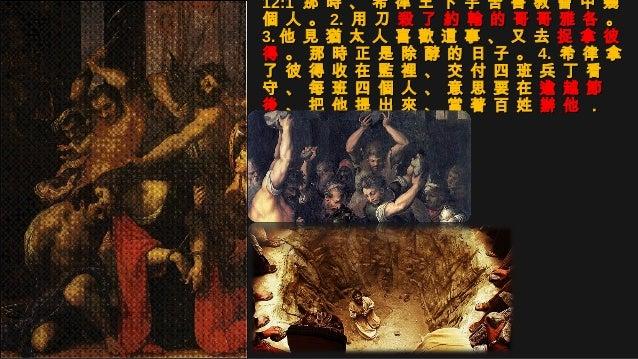 "Image result for ""彼得被囚在监里,教会却为他切切的祷告神""(徒12: 5)"