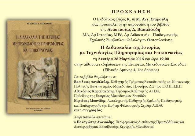 Π Ρ Ο Σ Κ Λ Η Σ Η Ο Εκδοτικός Οίκος Κ. & Μ. Αντ. Σταμούλη σας προσκαλεί στην παρουσίαση του βιβλίου της Αναστασίας Δ. Βακα...