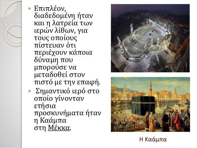 ισλαμ Slide 3