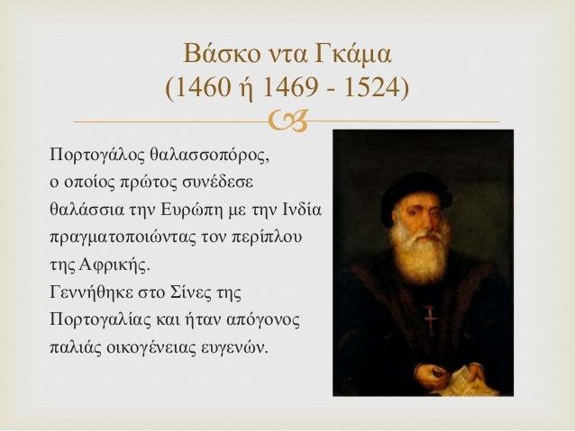  Πορτογάλος θαλασσοπόρος, ο οποίος πρώτος συνέδεσε θαλάσσια την Ευρώπη με την Ινδία πραγματοποιώντας τον περίπλου της Αφρ...