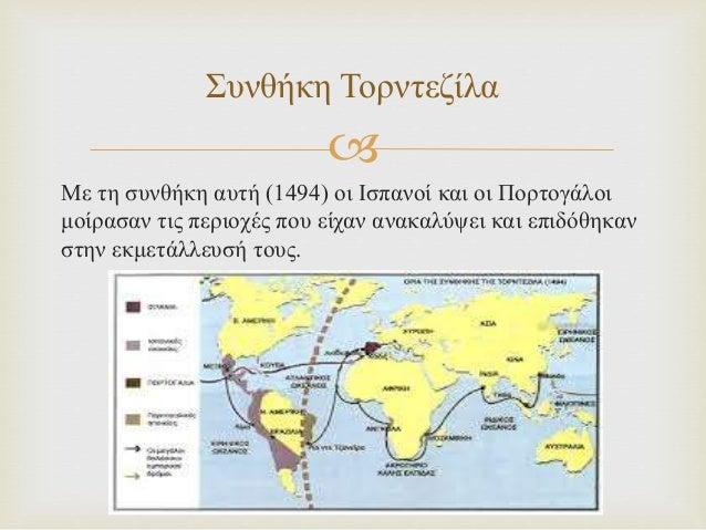  Με τη συνθήκη αυτή (1494) οι Ισπανοί και οι Πορτογάλοι μοίρασαν τις περιοχές που είχαν ανακαλύψει και επιδόθηκαν στην εκ...