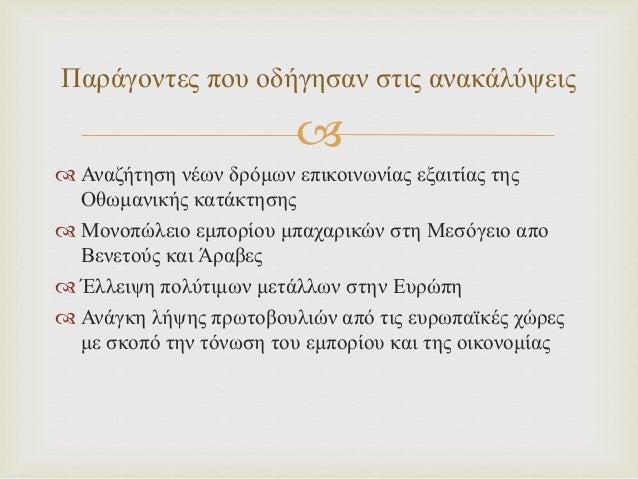   Αναζήτηση νέων δρόμων επικοινωνίας εξαιτίας της Οθωμανικής κατάκτησης  Μονοπώλειο εμπορίου μπαχαρικών στη Μεσόγειο απ...