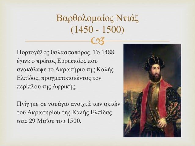  Πορτογάλος θαλασσοπόρος. Το 1488 έγινε ο πρώτος Ευρωπαίος που ανακάλυψε το Ακρωτήριο της Καλής Ελπίδας, πραγματοποιώντας...