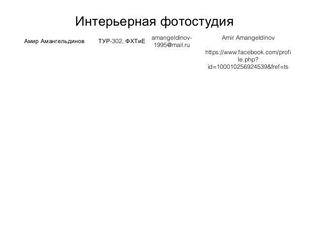 Интерьерная фотостудия Амир Амангельдинов -302,ТУР ФХТиЕ amangeldinov- 1995@mail.ru Amir Amangeldinov https://www.facebook...