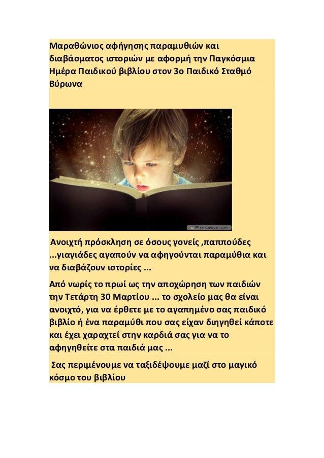Μαραθώνιος αφήγησης παραμυθιών και διαβάσματος ιστοριών με αφορμή την Παγκόσμια Ημέρα Παιδικού βιβλίου στον 3ο Παιδικό Στα...