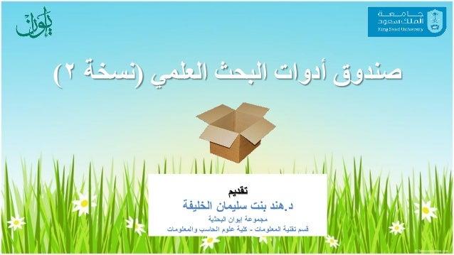العلمي البحث أدوات صندوق(نسخة2) تقديم د.الخليفة سليمان بنت هند مجموعةإيوانالبحثية المعلومات ...