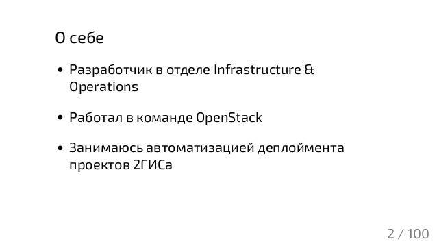«Автоматизация тестовой инфраструктуры в 2ГИС» — Антон Голицын, 2ГИС Slide 2