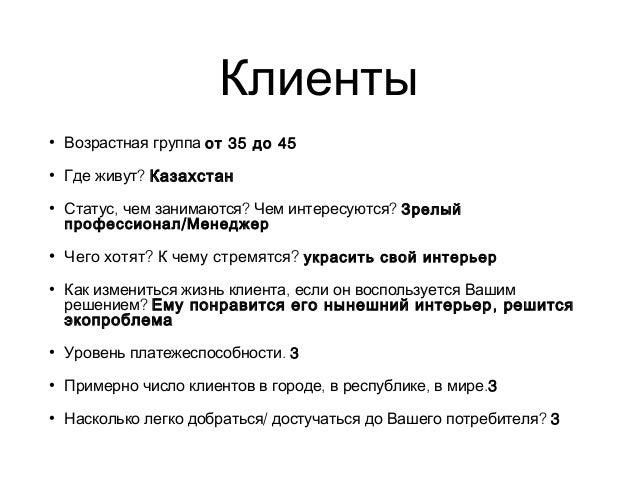 Клиенты • Возрастная группа 35 45от до • ?Где живут Казахстан • , ? ?Статус чем занимаются Чем интересуются Зрелый /профес...