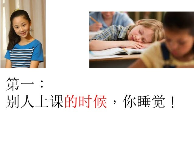第一:   别人上课的时候,你睡觉!