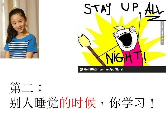 第二:   别人睡觉的时候,你学习!