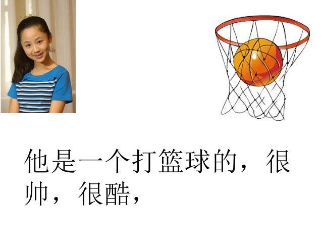 他是一个打篮球的,很 帅,很酷,
