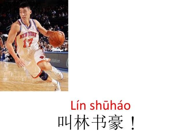 叫林书豪!   Lín  shūháo