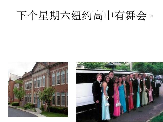 下个星期六纽约高中有舞会。