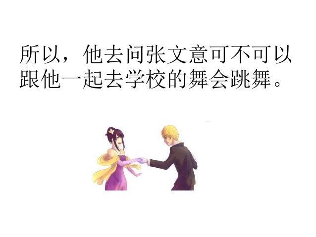 所以,他去问张文意可不可以 跟他一起去学校的舞会跳舞。