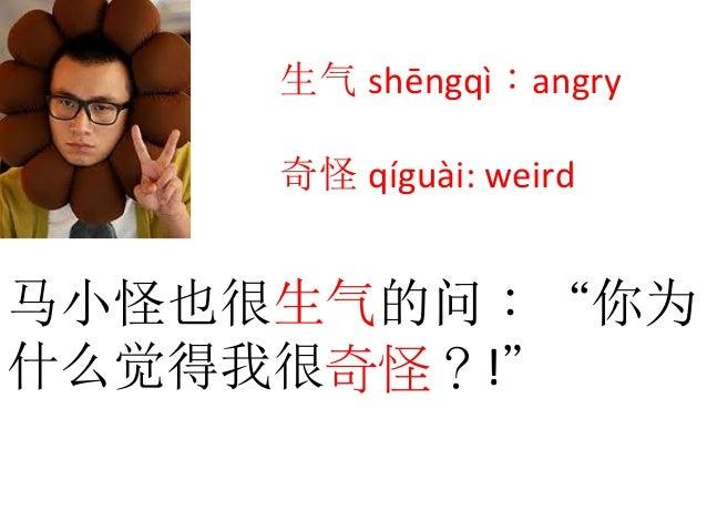 """马小怪也很生气的问:""""你为 什么觉得我很奇怪?!""""   生气 shēngqì:angry      奇怪 qíguài:  weird"""